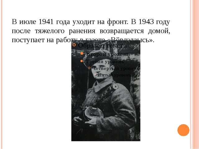 В июле 1941 года уходит на фронт. В 1943 году после тяжелого ранения возвраща...