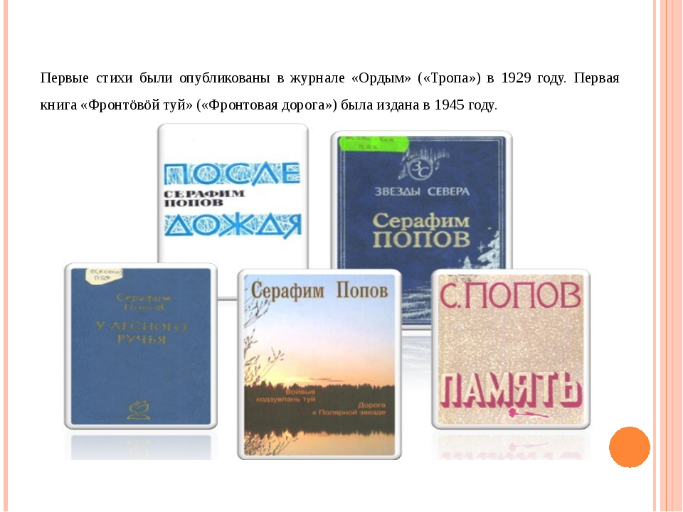 Первые стихи были опубликованы в журнале «Ордым» («Тропа») в 1929 году. Перв...