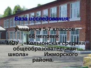 База исследования: учащиеся 5-7 классов –  68 человек МОУ «Колыонская