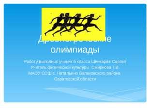 Древнегреческие олимпиады Работу выполнил ученик 5 класса Шинкарёв Сергей Учи