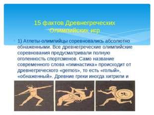 1) Атлеты-олимпийцы соревновались абсолютно обнаженными. Все древнегреческие