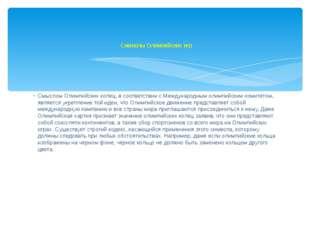 Смыслом Олимпийских колец, в соответствии с Международным олимпийским комитет