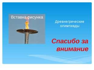 Древнегреческие олимпиады Спасибо за внимание
