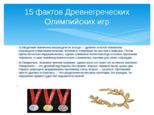 5) Медалями чемпионов награждали не всегда — древних атлетов-чемпионов награж