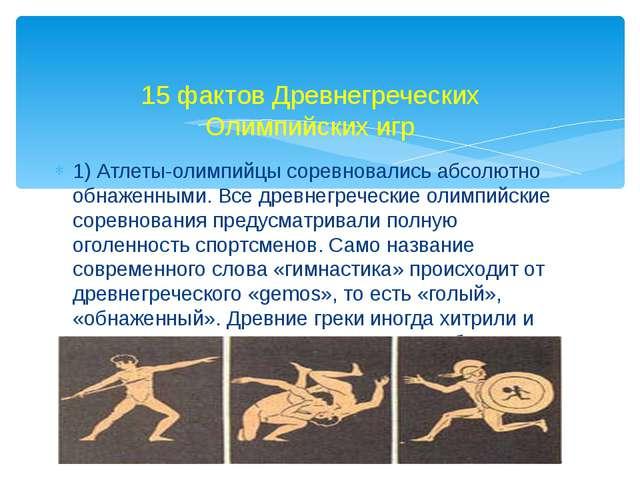 1) Атлеты-олимпийцы соревновались абсолютно обнаженными. Все древнегреческие...