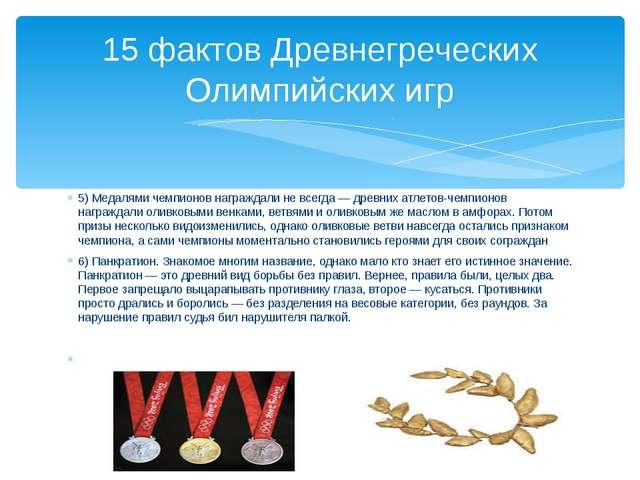 5) Медалями чемпионов награждали не всегда — древних атлетов-чемпионов награж...