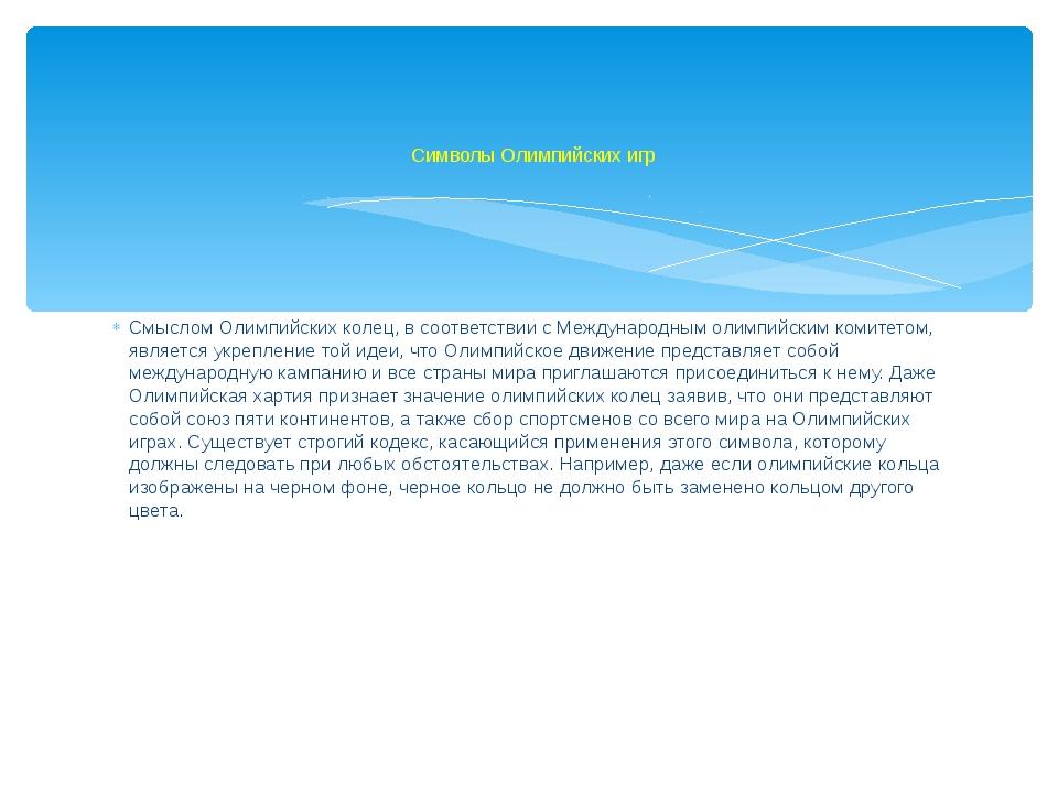 Смыслом Олимпийских колец, в соответствии с Международным олимпийским комитет...