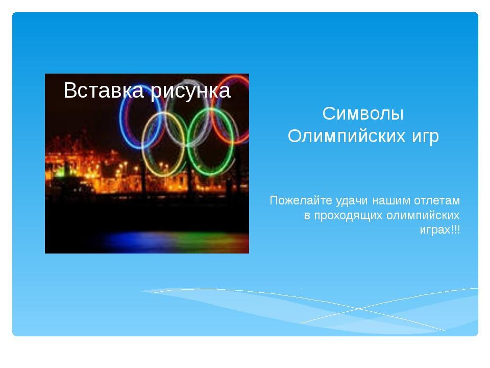 Символы Олимпийских игр Пожелайте удачи нашим отлетам в проходящих олимпийски...