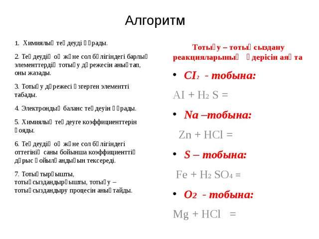 Алгоритм 1. Химиялық теңдеуді құрады. 2. Теңдеудің оң және сол бөлігіндегі ба...