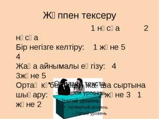 Жұппен тексеру 1 нұсқа 2 нұсқа Бір негізге келтіру: 1 және 5 4 Жаңа айнымалы