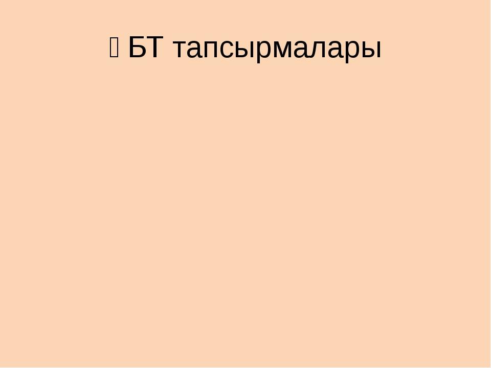 ҰБТ тапсырмалары