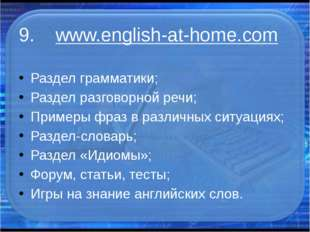 9. www.english-at-home.com Раздел грамматики; Раздел разговорной речи; Пример