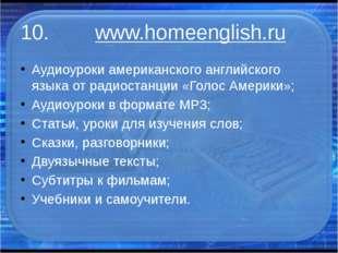 10. www.homeenglish.ru Аудиоуроки американского английского языка от радиоста