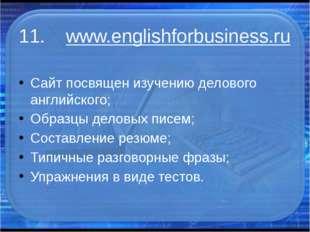 11. www.englishforbusiness.ru Сайт посвящен изучению делового английского; Об