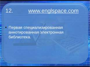 12. www.englspace.com Первая специализированная аннотированная электронная би