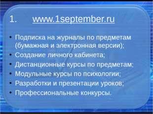 1. www.1september.ru Подписка на журналы по предметам (бумажная и электронная