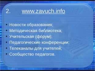 2. www.zavuch.info Новости образования; Методическая библиотека; Учительская