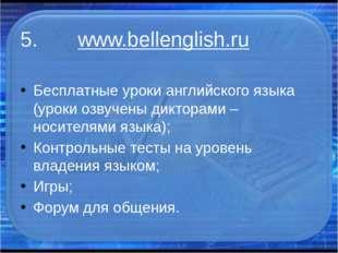 5. www.bellenglish.ru Бесплатные уроки английского языка (уроки озвучены дикт