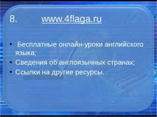 8. www.4flaga.ru Бесплатные онлайн-уроки английского языка; Сведения об англо