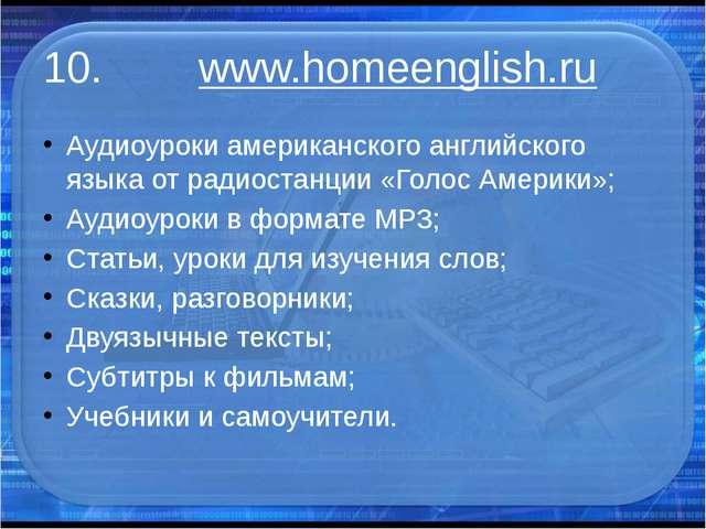 10. www.homeenglish.ru Аудиоуроки американского английского языка от радиоста...