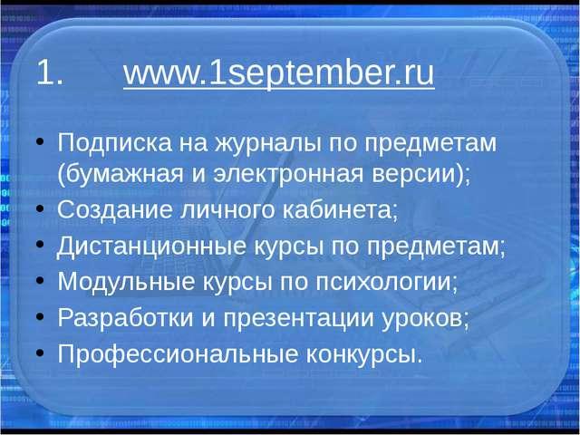 1. www.1september.ru Подписка на журналы по предметам (бумажная и электронная...