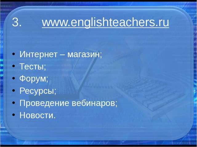 3. www.englishteachers.ru Интернет – магазин; Тесты; Форум; Ресурсы; Проведен...