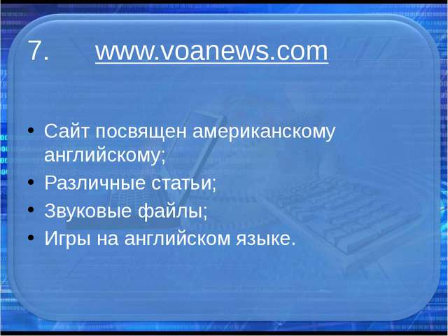7. www.voanews.com Сайт посвящен американскому английскому; Различные статьи;...