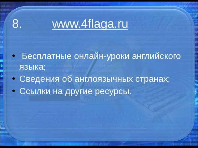 8. www.4flaga.ru Бесплатные онлайн-уроки английского языка; Сведения об англо...