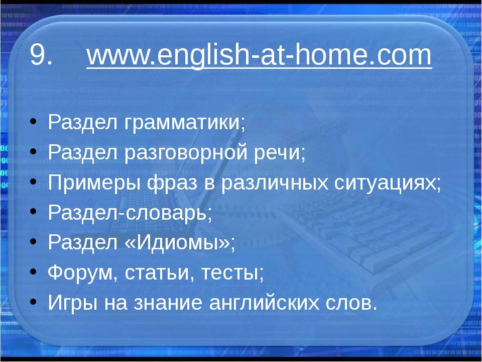 9. www.english-at-home.com Раздел грамматики; Раздел разговорной речи; Пример...