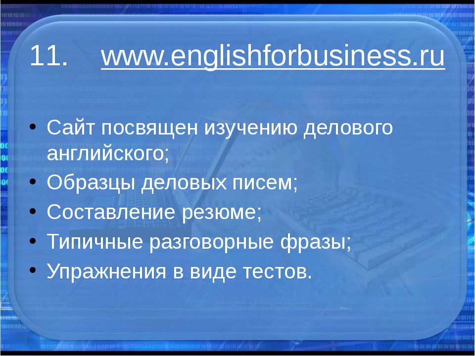 11. www.englishforbusiness.ru Сайт посвящен изучению делового английского; Об...