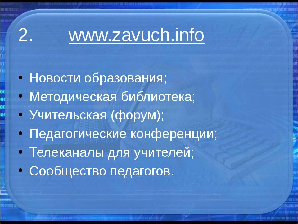 2. www.zavuch.info Новости образования; Методическая библиотека; Учительская...