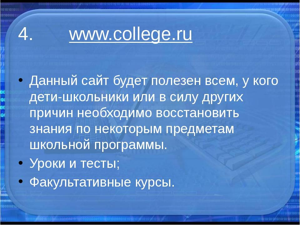 4. www.college.ru Данный сайт будет полезен всем, у кого дети-школьники или в...