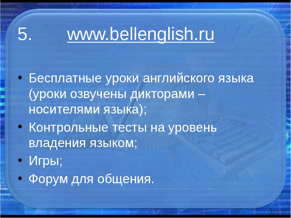 5. www.bellenglish.ru Бесплатные уроки английского языка (уроки озвучены дикт...
