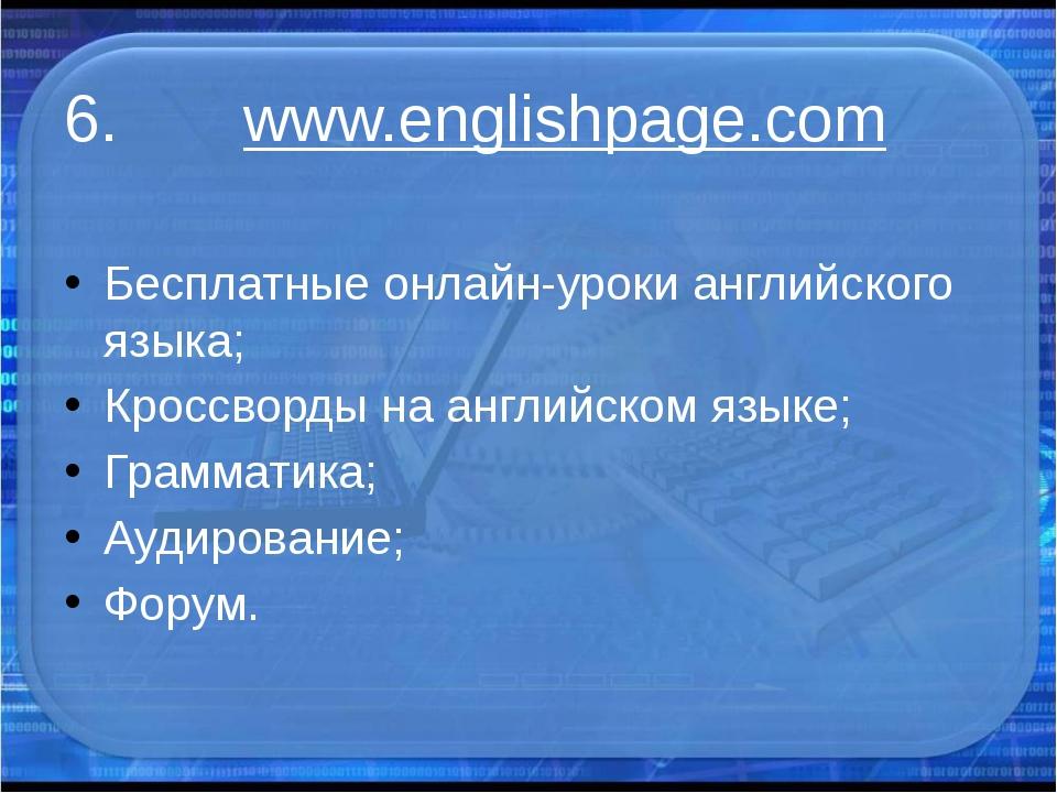 6. www.englishpage.com Бесплатные онлайн-уроки английского языка; Кроссворды...