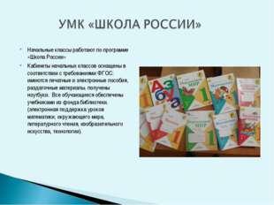 Начальные классы работают по программе «Школа России» Кабинеты начальных клас