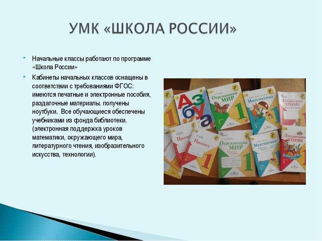 Начальные классы работают по программе «Школа России» Кабинеты начальных клас...