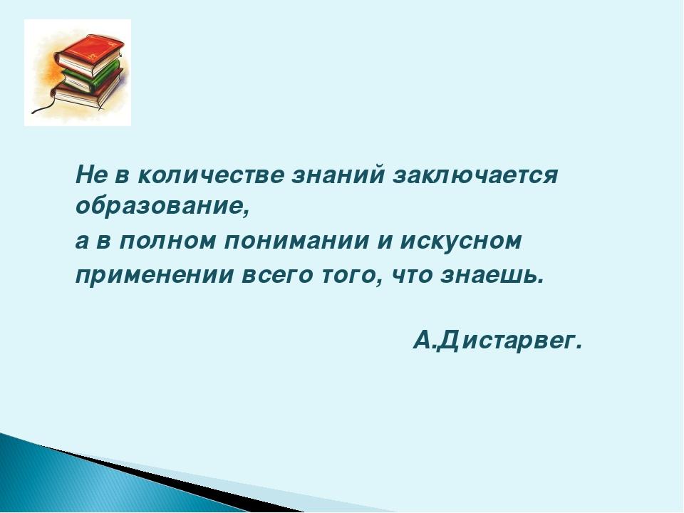 Не в количестве знаний заключается образование, а в полном понимании и искусн...