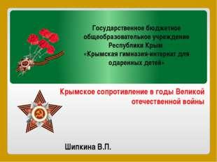 Государственное бюджетное общеобразовательное учреждение Республики Крым «Кры
