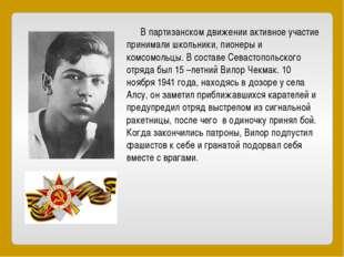 В партизанском движении активное участие принимали школьники, пионеры и комс