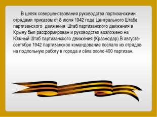 В целях совершенствования руководства партизанскими отрядами приказом от 8 и