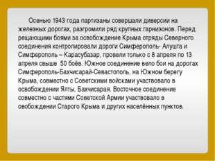 Осенью 1943 года партизаны совершали диверсии на железных дорогах, разгромил