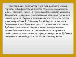 Пока партизаны действовали в сельской местности, «новый порядок» в Симферопо