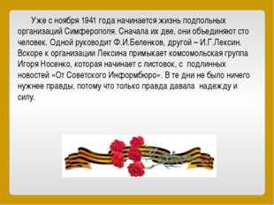 Уже с ноября 1941 года начинается жизнь подпольных организаций Симферополя.