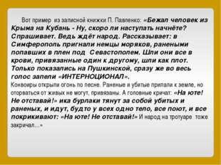 Вот пример из записной книжки П. Павленко: «Бежал человек из Крыма на Кубань