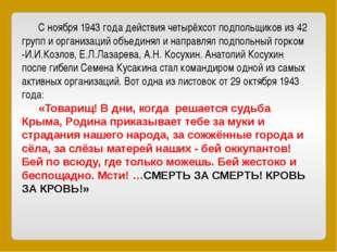 С ноября 1943 года действия четырёхсот подпольщиков из 42 групп и организаци