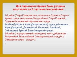Вся территория Крыма была условно разделена на 6 партизанских районов: 1-й р