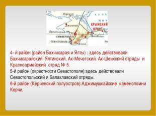 4- й район (район Бахчисарая и Ялты) : здесь действовали Бахчисарайский, Ялти