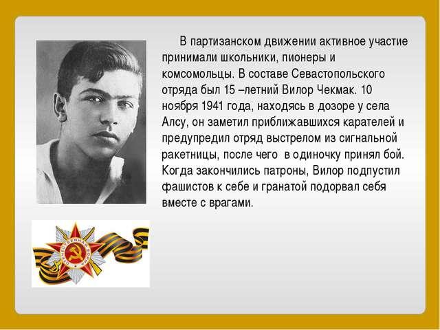 В партизанском движении активное участие принимали школьники, пионеры и комс...