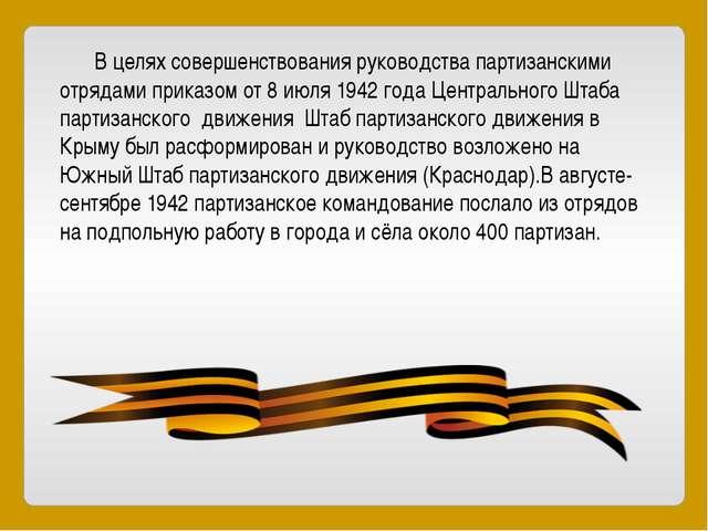 В целях совершенствования руководства партизанскими отрядами приказом от 8 и...