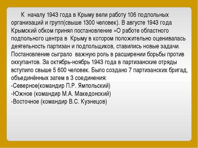 К началу 1943 года в Крыму вели работу 106 подпольных организаций и групп(св...